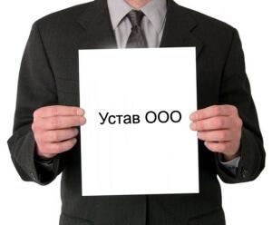 ООО и ЗАО