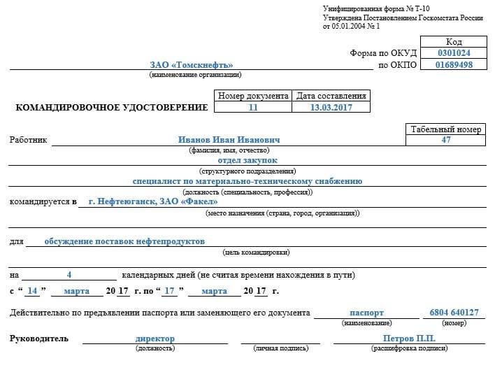командировочный лист образец рк