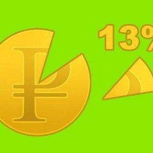 НДФЛ 13%