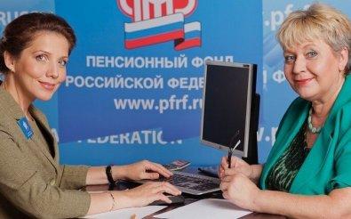 Помощь в регистрации на ПФР