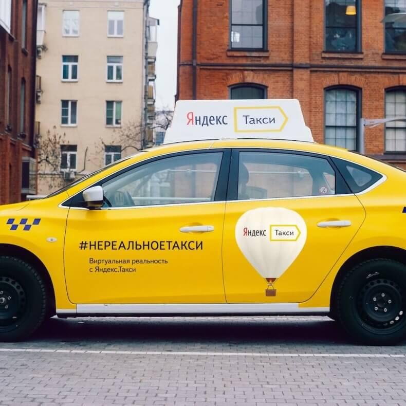 Как я открыл Яндекс Такси