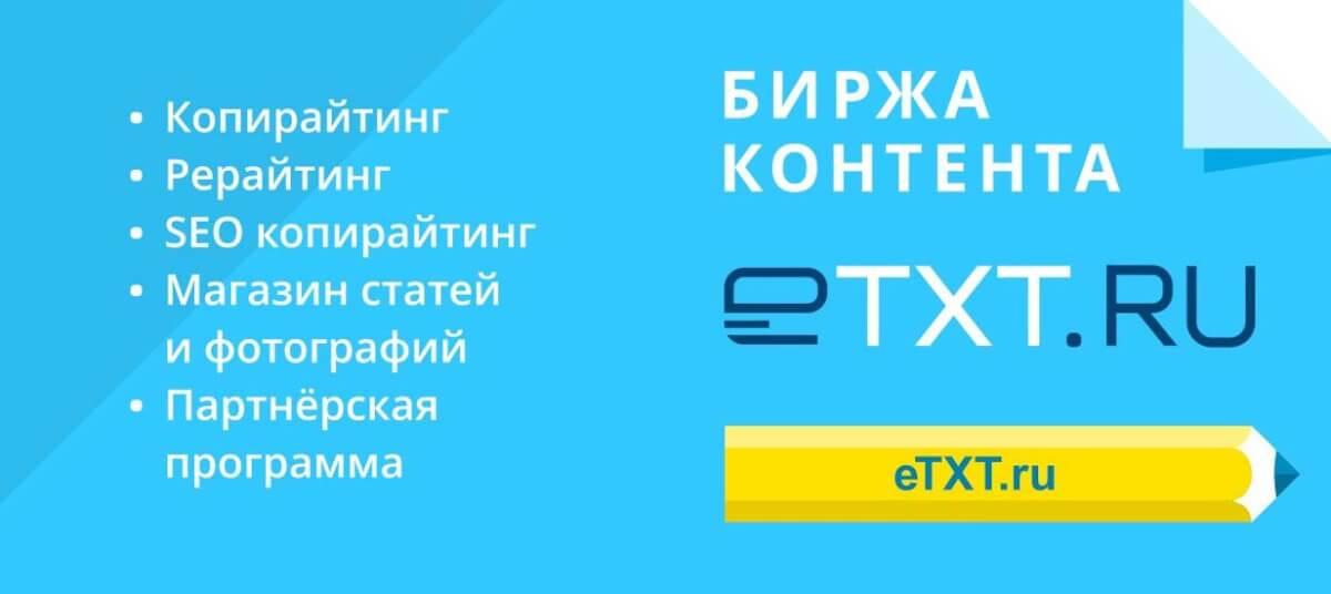 Работа на etxt