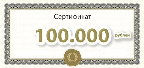 Выплата в виде сертификата