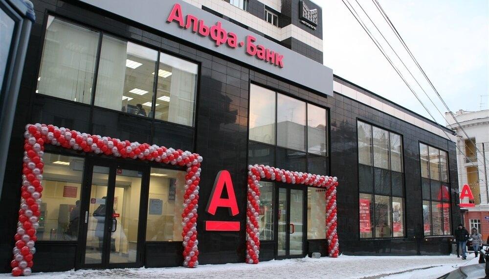Вклад в Альфа-банке