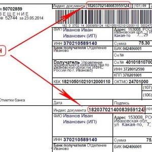 Уникальный идентификатор начисления в платежных документах