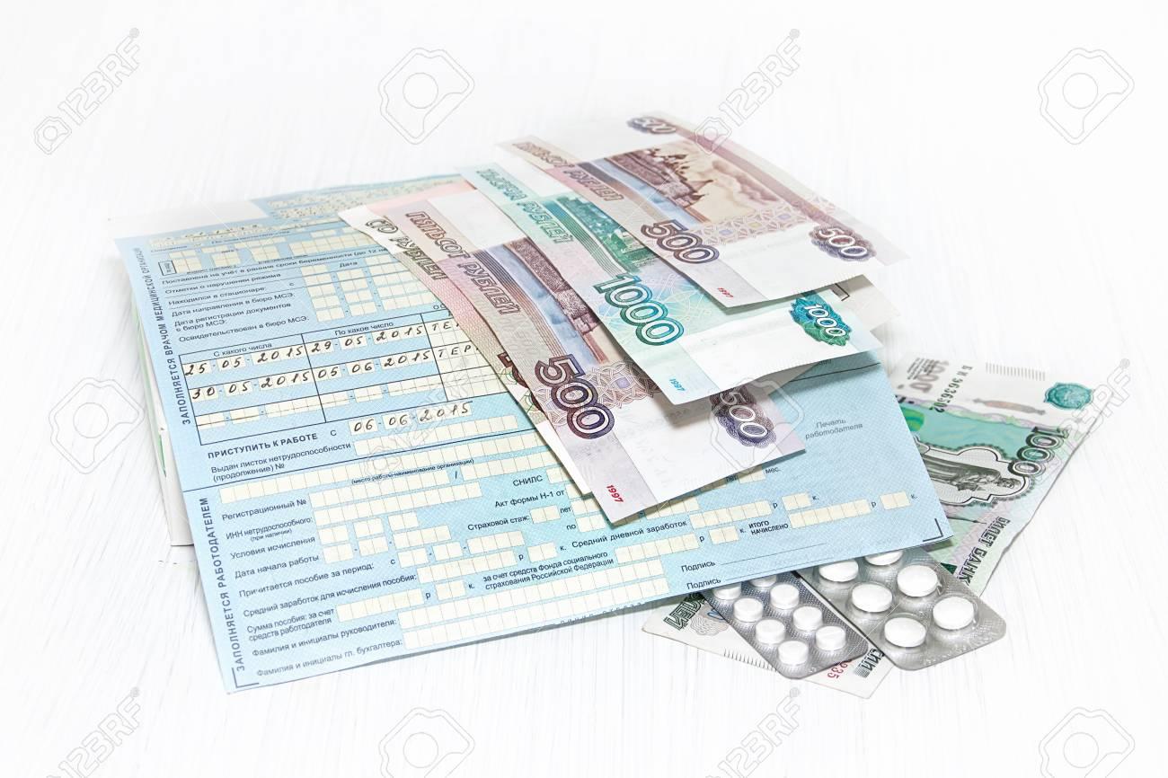 Оплата больничных листов