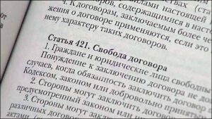 ст. 421 ГК РФ