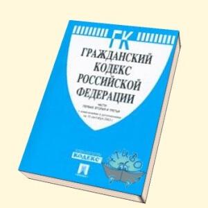 ГК РФ