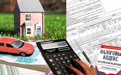 Налоговый кодекс. Налог на имущество физических лиц: кто и сколько платит