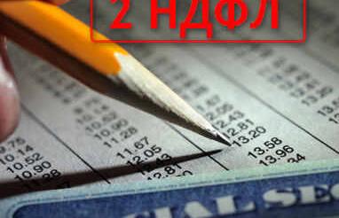 Сколько действует справка 2 НДФЛ? Сроки и особенности выдачи