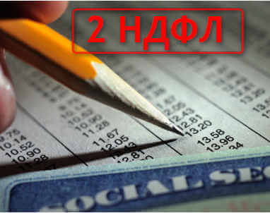 Сколько действует справка 2-НДФЛ для банка, налоговой