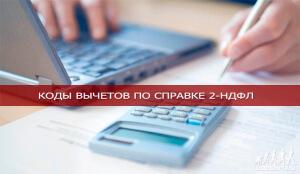 Одновременное применение вычета 114 и 104