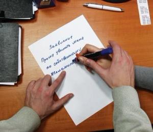Фактическая причина увольнения в резюме что писать