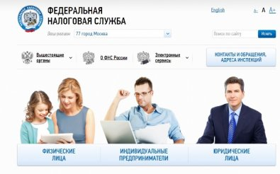 Сайт ФНС, чтобы узнать задолженность