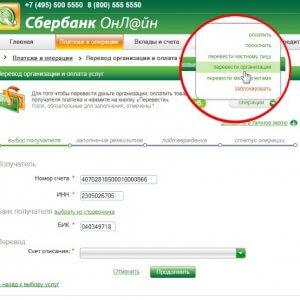Сбербанк онлайн в помощь