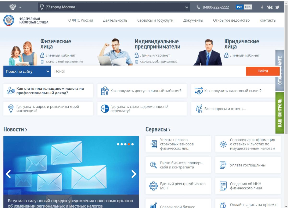 Сайт ИФНС для получения информации