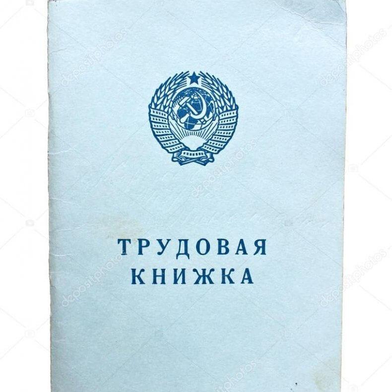 Советская трудовая книжка