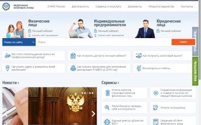 Сайт ИФНС www.nalog.ru