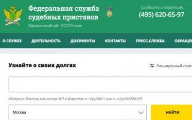 Официальный сайт приставов