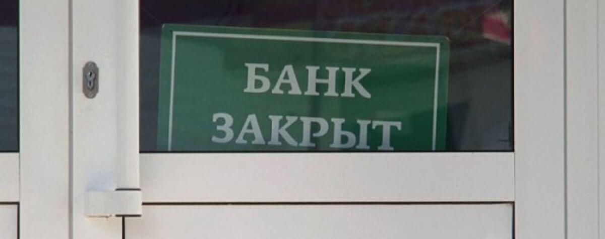 Закрытие банка из-за отозванной лицензии