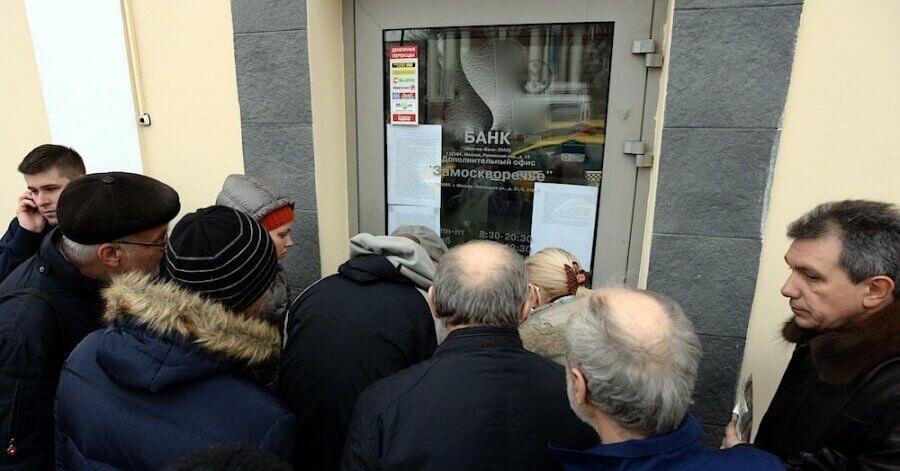 Штурм банка вкладчиками