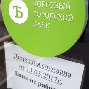 Отзыв лицензии банка в РФ