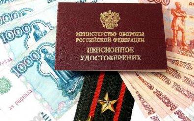 Оформление пенсии сотрудникам МВД