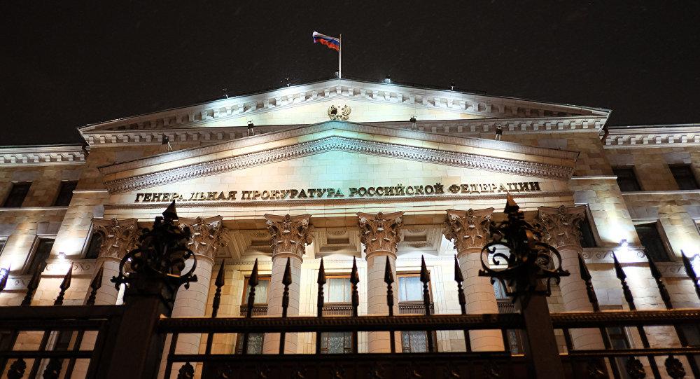 Генпрокуратура России