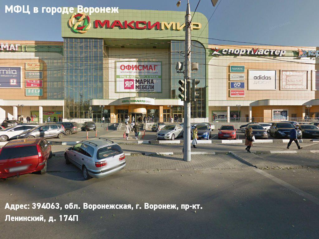 МФЦ в Воронеже