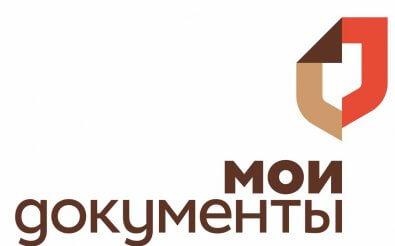 """МФЦ """"Мои документы"""""""