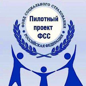 ФСС России